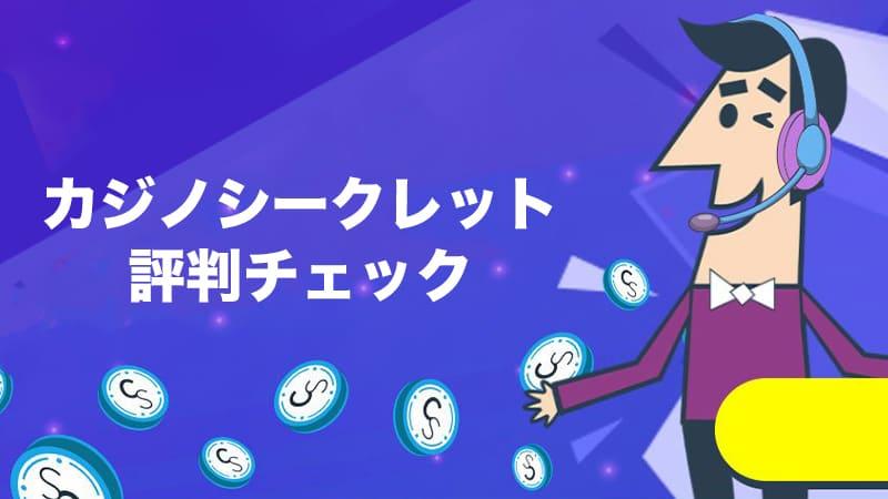 カジノシークレット 評判